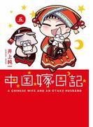 中国嫁日記(五)
