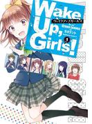Wake Up  Girls!(1)(角川コミックス・エース)