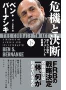 危機と決断 (下) 前FRB議長ベン・バーナンキ回顧録(角川書店単行本)