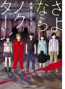 さよならノクターン(1)(角川コミックス・エース)