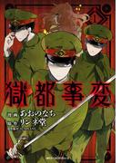 獄都事変1(MFC ジーンピクシブシリーズ)