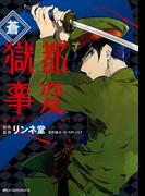 獄都事変 公式アンソロジーコミック ‐蒼‐(MFC ジーンピクシブシリーズ)