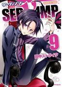 SERVAMP ―サーヴァンプ― 9(ジーンシリーズ)