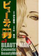 ビューティー男(3)