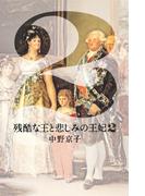 残酷な王と悲しみの王妃2(集英社文芸単行本)