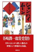 シャンハイ ムーン(集英社文芸単行本)