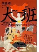 大班 世界最大のマフィア・中国共産党を手玉にとった日本人(集英社文芸単行本)