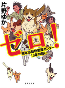 【電子特別版】ゼロ! 熊本市動物愛護センター10年の闘い(集英社文庫)