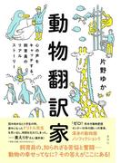 【カラー版】動物翻訳家 心の声をキャッチする、飼育員のリアルストーリー(集英社文芸単行本)