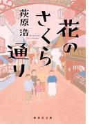 花のさくら通り(集英社文庫)