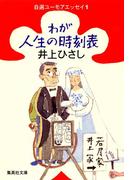 わが人生の時刻表 自選ユーモアエッセイ1(集英社文庫)