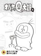 オバケのQ太郎 8(てんとう虫コミックス)