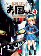 ドロロン!お国ちゃん4(ヒーローズコミックス)(ヒーローズコミックス)