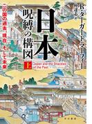 【全1-2セット】日本―呪縛の構図