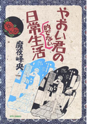 やおい君の日常的でない生活(「翔んで埼玉」全3編収録)(ジェッツコミックス)