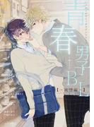 青春男子BL 欲情編 (fleur comics フルールコミックスアンソロジー)(フルールコミックス)