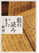 能の読みかた (角川ソフィア文庫)(角川ソフィア文庫)