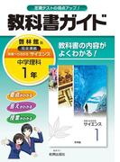中ガイド啓林理科1年