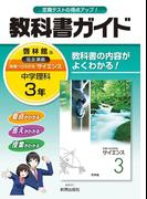 中ガイド啓林理科3年
