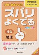 中間・期末テストズバリよくでる社会地理 東京書籍版新編新しい社会地理