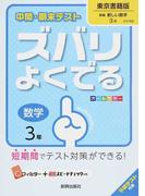 中間・期末テストズバリよくでる数学 東京書籍版新編新しい数学 3年
