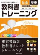 教科書トレーニング東書歴史
