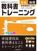 教科書トレーニング帝国地理