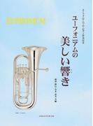 ユーフォニアムの美しい響き ユーフォニアムソロ・ピアノ伴奏付き