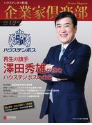 企業家倶楽部 2016年1/2月合併号