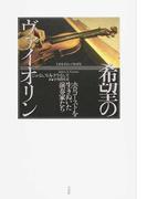 希望のヴァイオリン ホロコーストを生きぬいた演奏家たち