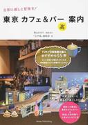 日常に癒しと冒険を!東京カフェ&バー裏案内 路地裏の達人おすすめの55軒