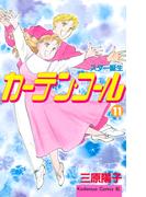 【11-15セット】カーテン・コール