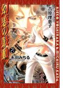 【21-25セット】幻惑の鼓動(Chara comics)
