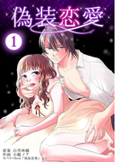 【1-5セット】偽装恋愛(ラブドキッ。Bookmark!)