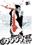 【31-35セット】闇金ウシジマくん(ビッグコミックス)
