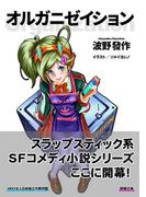 【全1-4セット】オルガニゼイション(群雛文庫)
