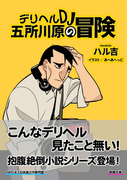 【全1-3セット】デリヘルDJ五所川原の冒険(群雛文庫)