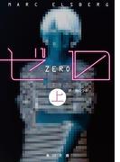 【全1-2セット】ゼロ(角川文庫)