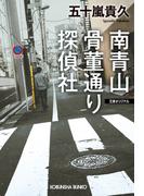 【全1-3セット】南青山骨董通り探偵社(光文社文庫)