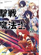 【全1-3セット】撃戦魔法士(イラスト簡略版)(ガガガ文庫)