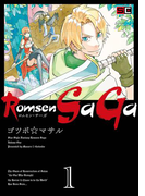 【全1-5セット】Romsen Saga