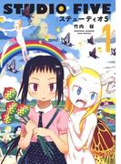 【全1-2セット】ステューディオ5(ジェッツコミックス)