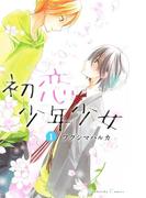 【全1-8セット】初恋少年少女 分冊版
