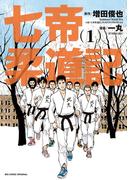 【全1-3セット】七帝柔道記(ビッグコミックス)