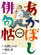 【全1-4セット】あかぼし俳句帖(ビッグコミックス)