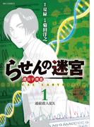 【全1-2セット】らせんの迷宮ー遺伝子捜査ー(ビッグコミックス)