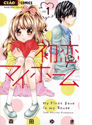 【全1-2セット】初恋マイホーム(ちゃおコミックス)