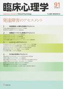 臨床心理学 Vol.16No.1 発達障害のアセスメント