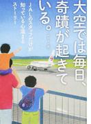 大空では毎日、奇蹟が起きている。 JALのスタッフだけが知っている心温まるストーリー ポケット版