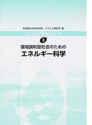環境調和型社会のためのエネルギー科学 (エコトピア科学シリーズ)